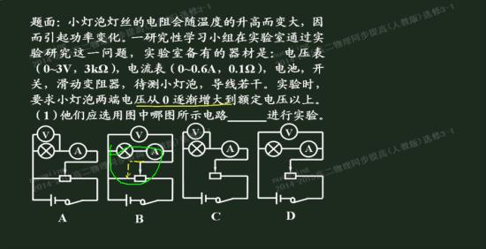 滑动头从哪短路啊 分压式接法是使待测电