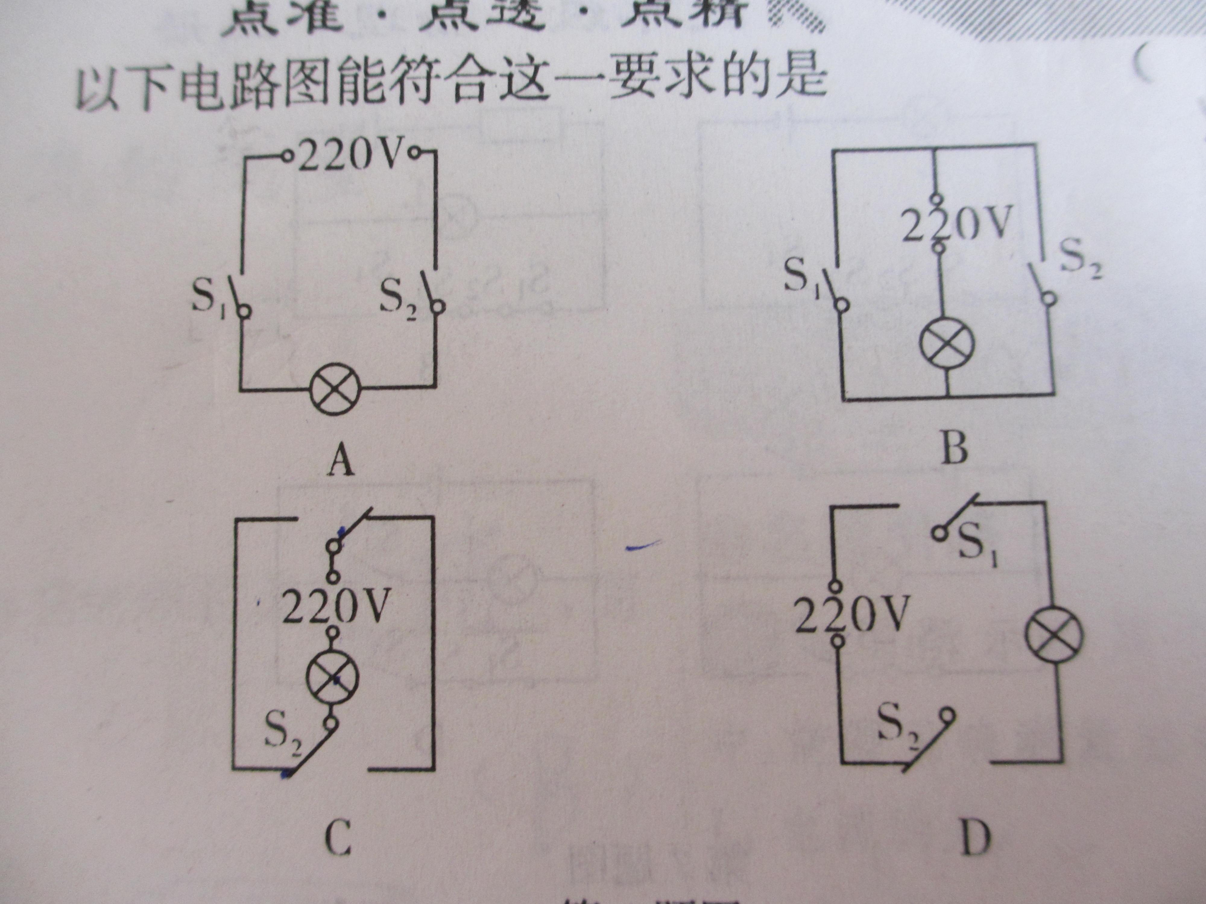 2串,并联电路中电压的规律课件