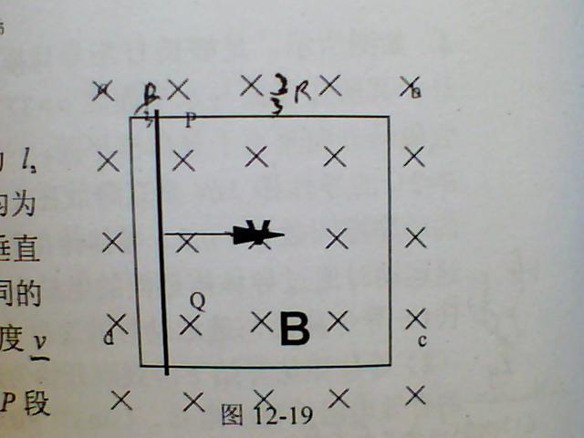 当pq滑过 的距离时, 通过a p段电阻丝的电流强度是多大?方向如何?