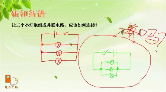 绿色笔画的电路图算不算并联电路