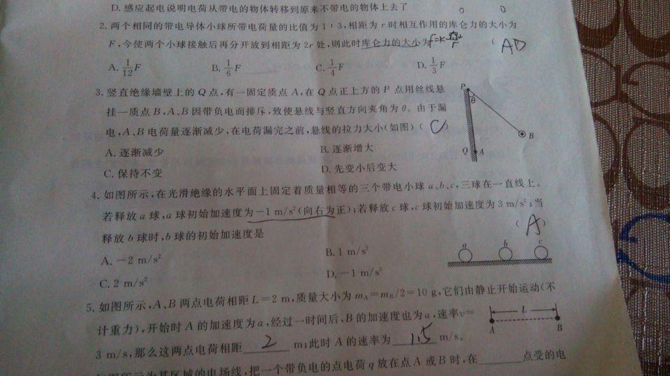 高中物理电学基础