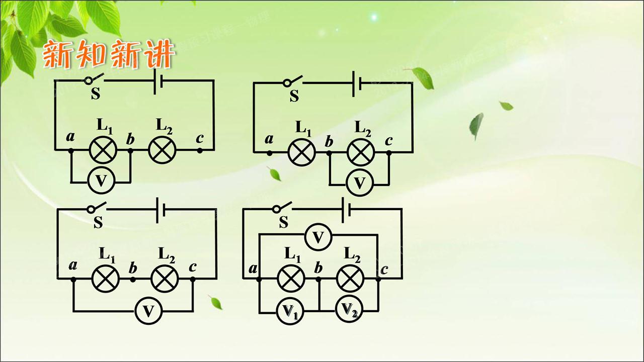 初三电路电压测量_初三物理电和磁