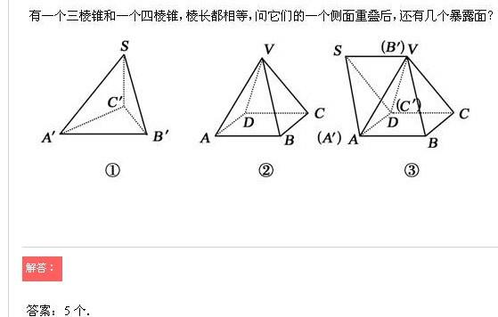 空间结构的几何特征_高二数学立体几何