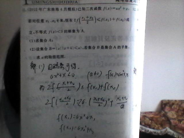 一元二次不等式_高三数学不等式