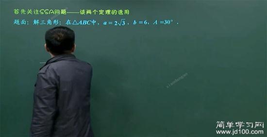 老师,麻烦帮我整理一下正余弦定理,平面向_高