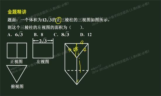 在这个三棱柱中,为什么三角形的各边为4啊