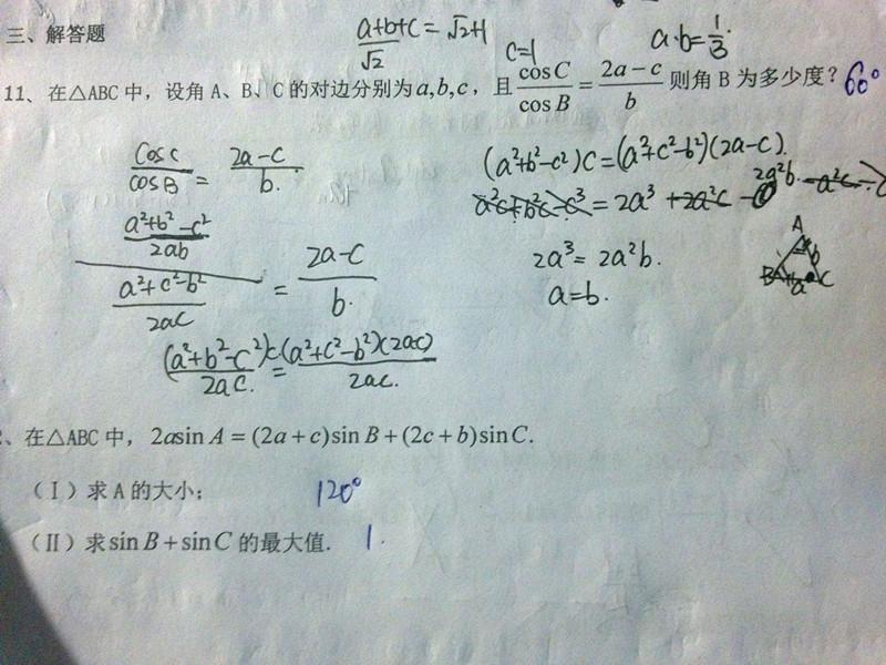 数学寒假作业_高二数学