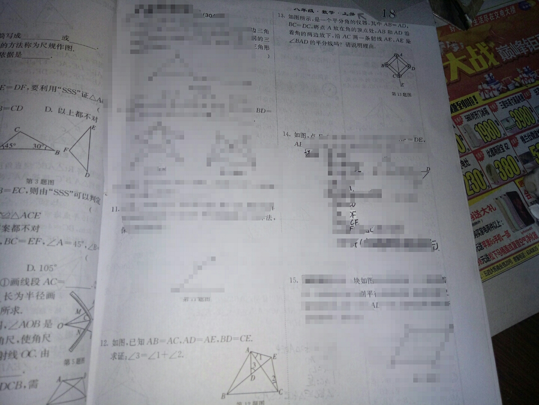 三角形_初二数学解直角三角形
