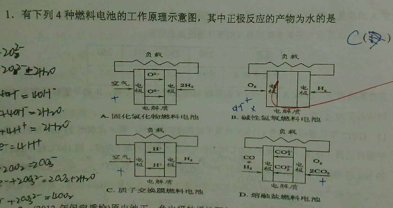 高三化学原电池电解池