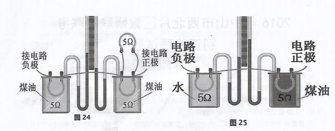 焦耳定律的实验_初三物理电和磁