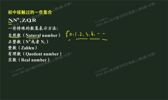 自然数集包括_自然数集包括负数吗以前的知识有些_高一数
