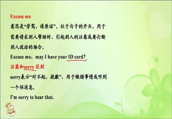 请问您能把初中英语中常用的交际用语