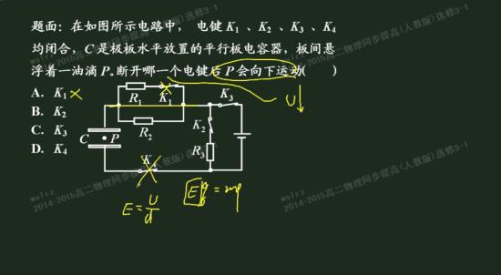 既然有电容器的电路相当于断路,那么k1和