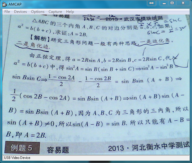 高中数学必修五正弦定理