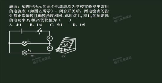 怎么看电流表测得支路还是干路的电流