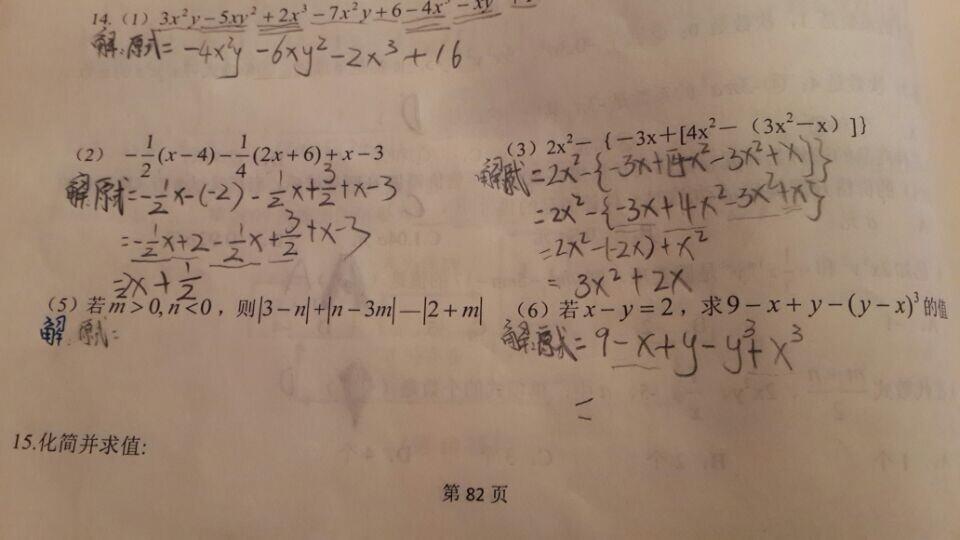 整式加减法_初一数学数与式