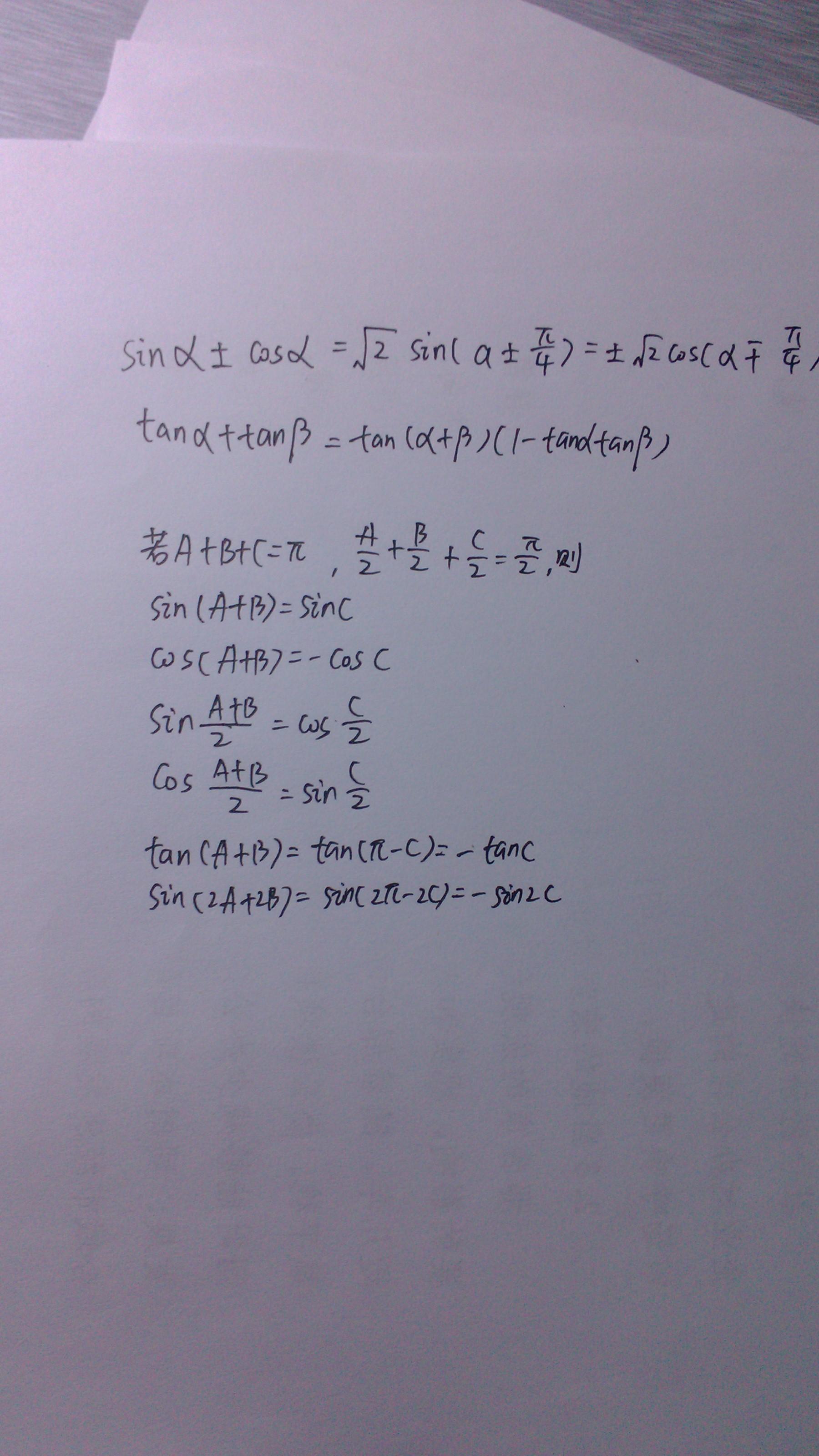 三角函数的公式