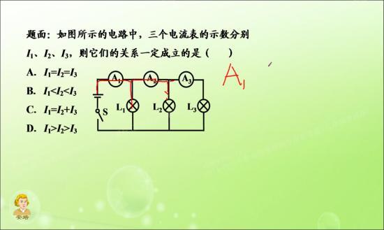 a2 和 a3 测得是 支路电流还是干路
