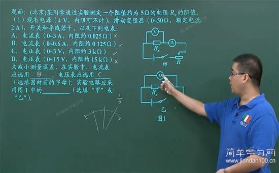 老师,我想问一下限流电路和分压电路怎么看