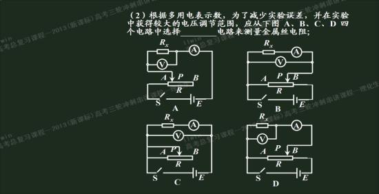 高三物理电路设计与仪器选择专题复习