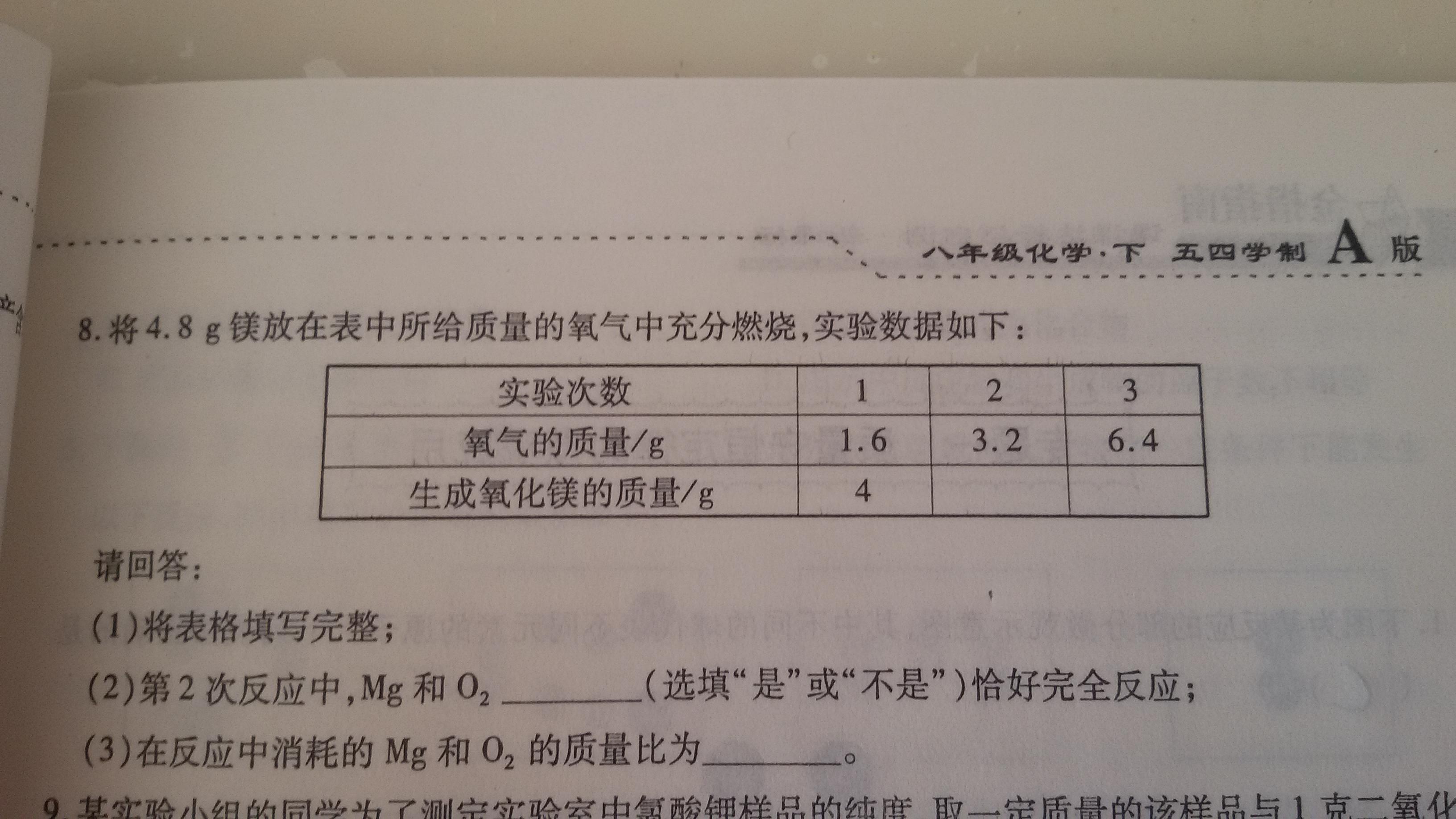 化学方程式_初三化学化学计算