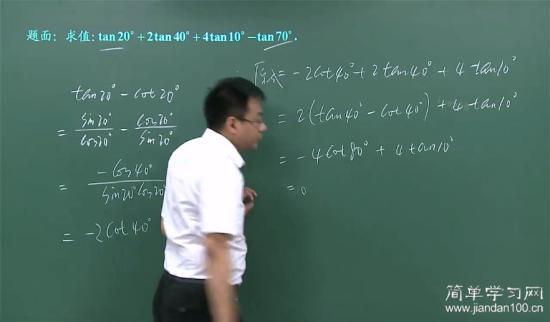 cot80°问什么等于tan10°_高一数学