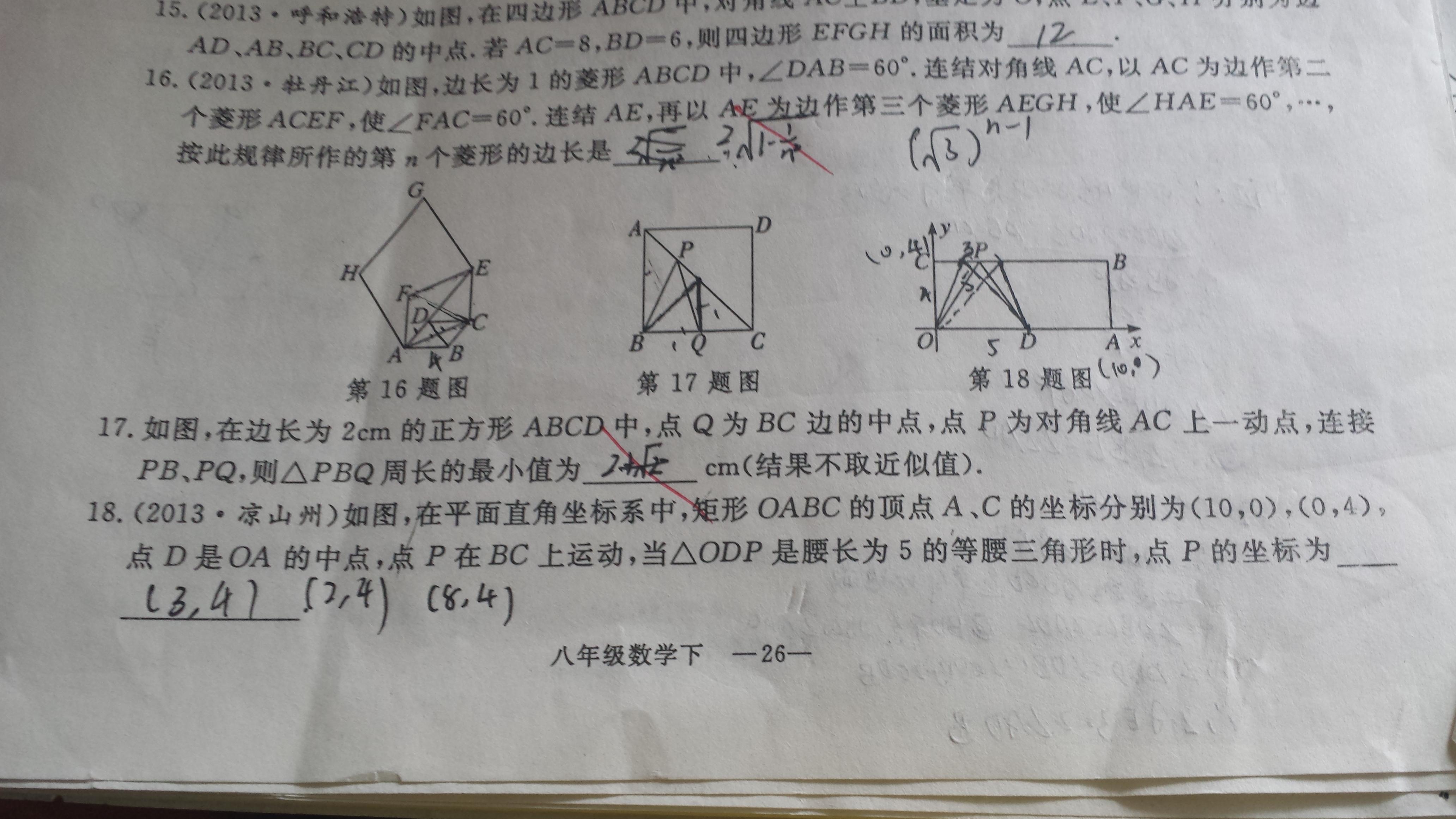 初二数学�zh�_初二数学几何