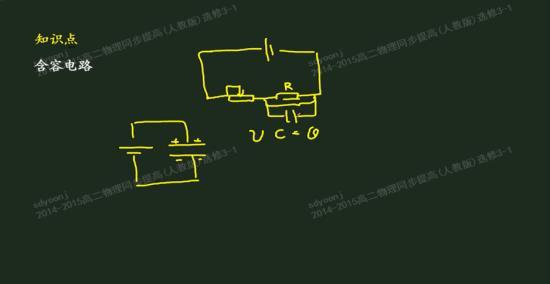 定值电阻r两端的电压就相当于电容电压吗