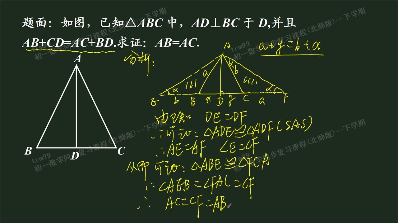 简单网的初一数学全等三角形(三)中的一道题