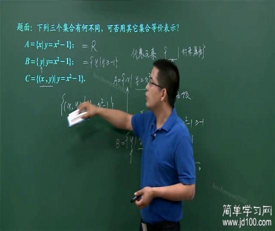 高中,集合在老师重要?_高中初中集合高二东营的考比率数学图片
