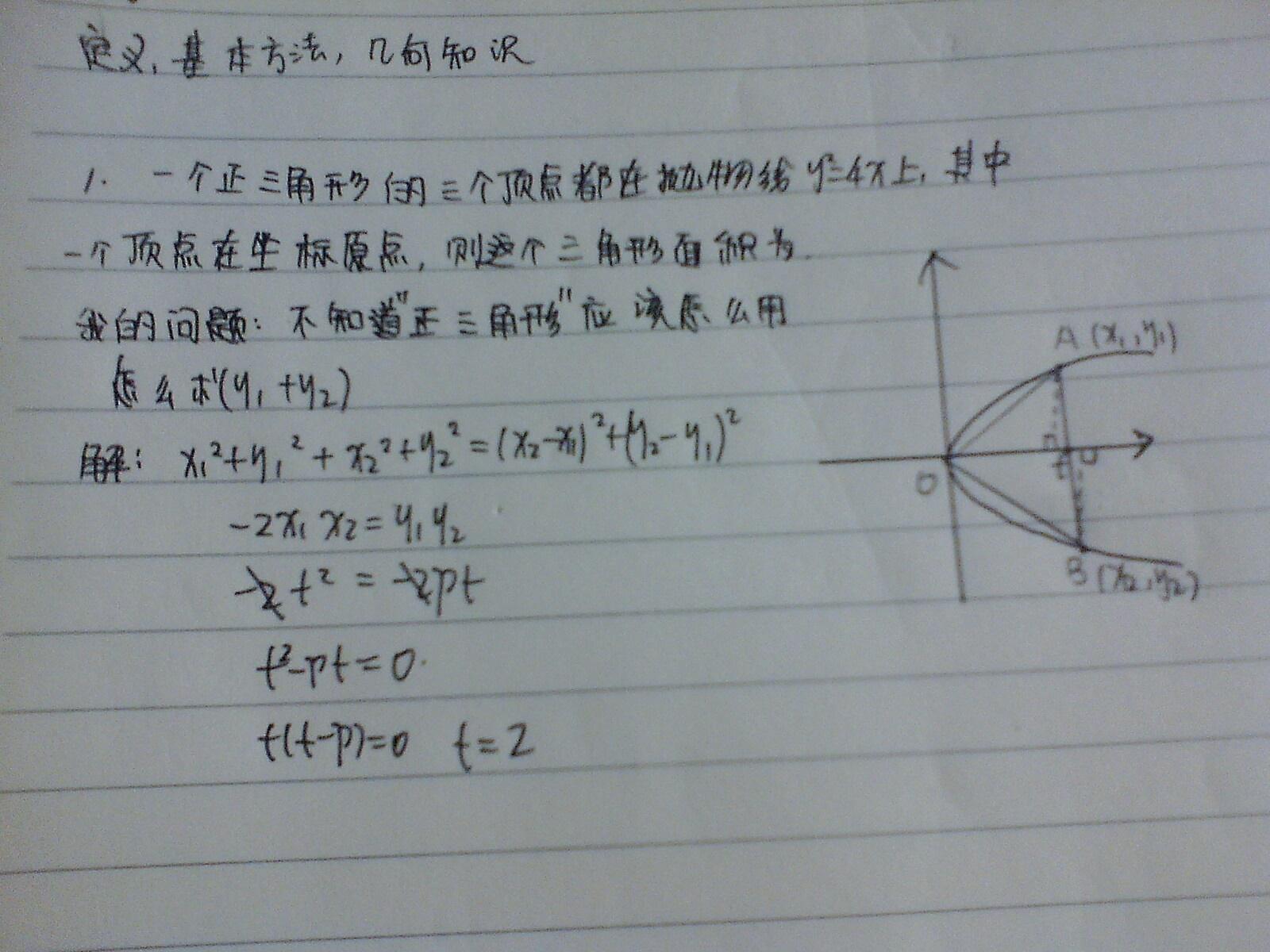 高二数学圆锥曲线解题技巧