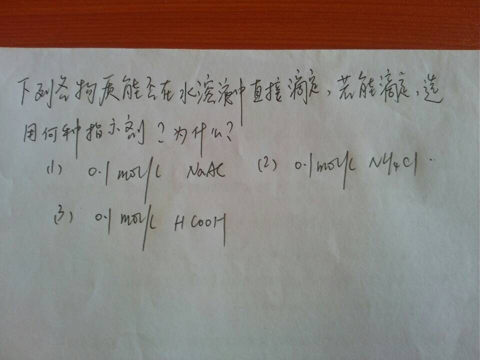 酸碱滴定问题_高三化学化学实验